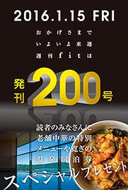 0108fit_200号予告1_4_5OL